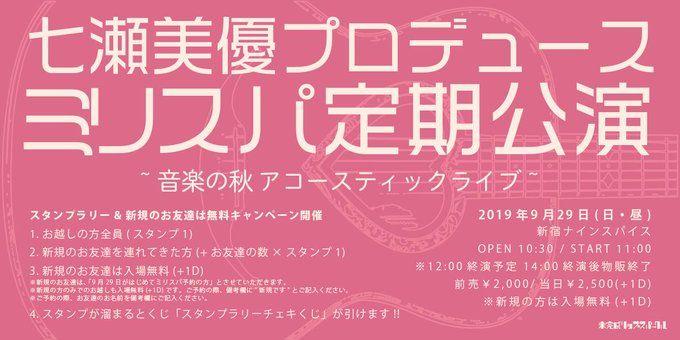 【DAYTIME EVENT】七瀬美優プロデュース ミリスパ定期公演 〜音楽の秋 アコースティックライブ~