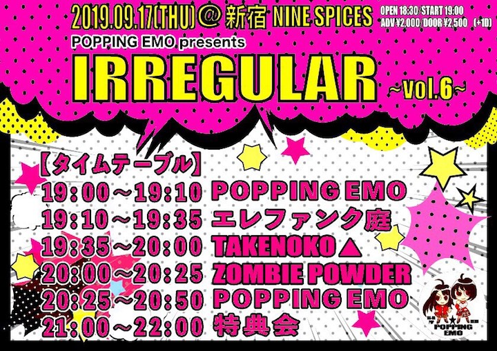"POPPING EMO presents ""IRREGULAR""~vol.6~"