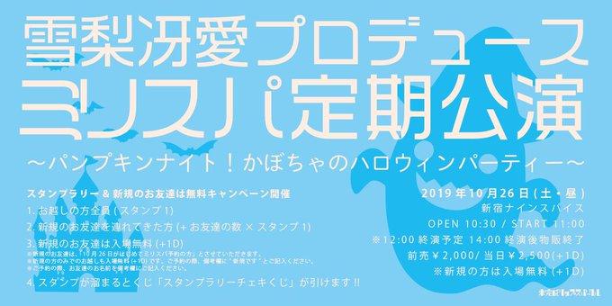 【DAYTIME EVENT】雪梨冴愛プロデュース ミリスパ定期公演 <br>〜パンプキンナイト!かぼちゃのハロウィンパーティー〜