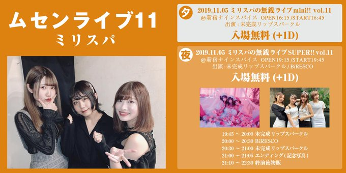 【1部】ミリスパの無銭ライブ mini!! vol.11