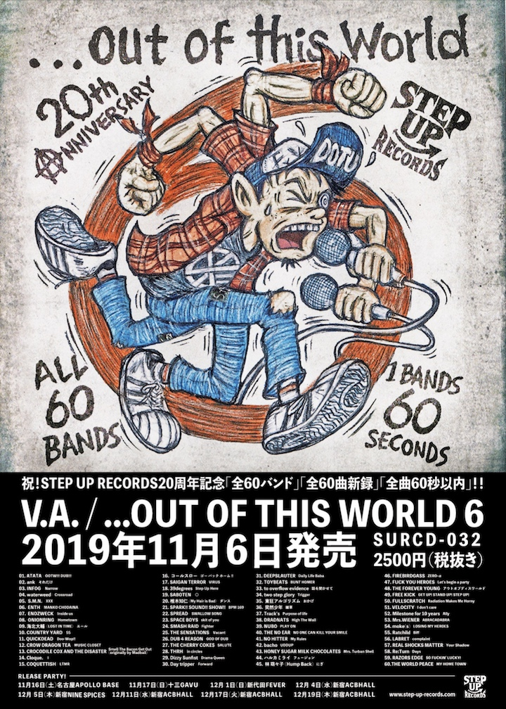 """STEP UP RECORDS presents """"…out of this world 6 Release party"""""""