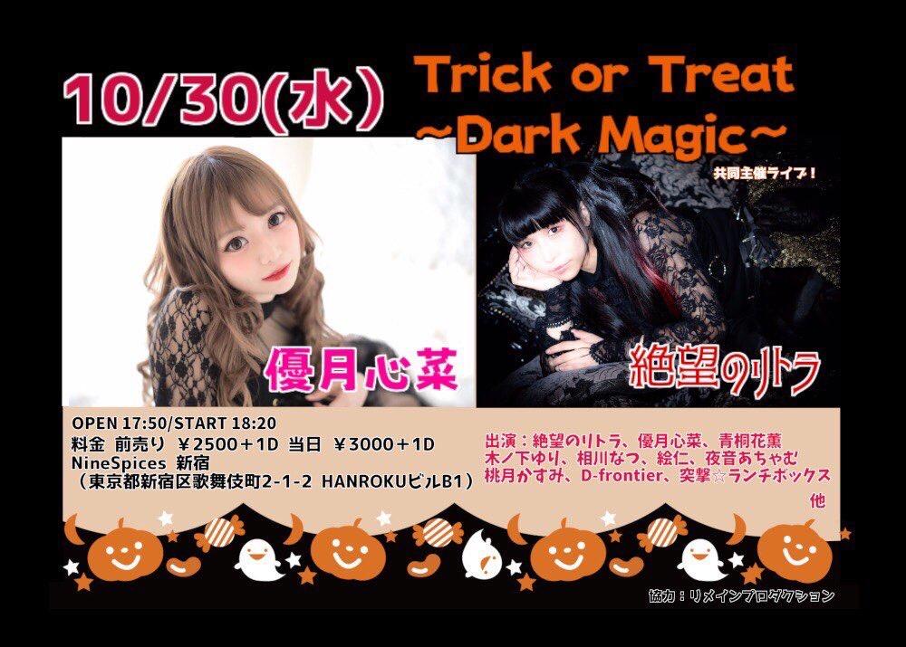 絶望のリトラ×優月心菜共催 「Trick or Treat ~Dark Magic~」