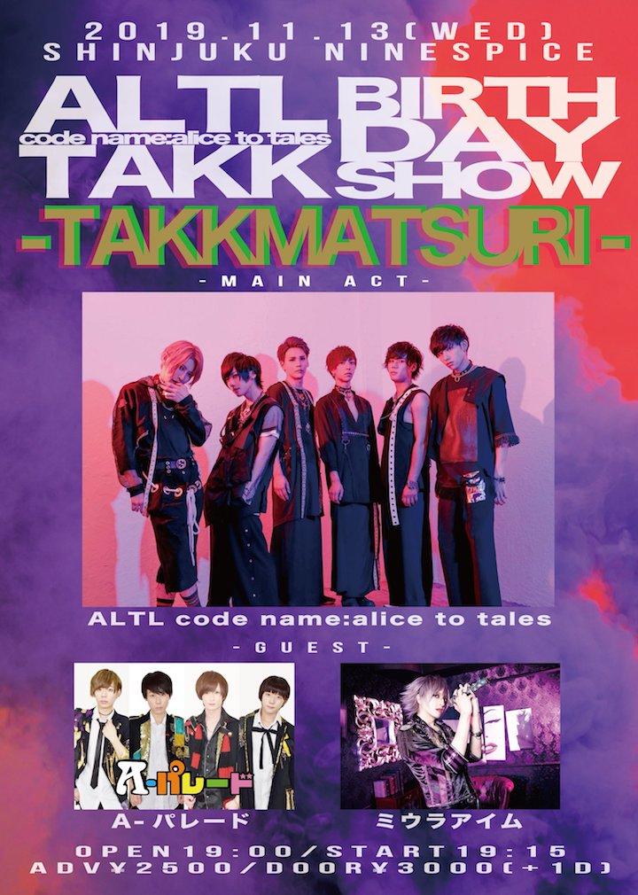 NEXT DECADE主催 ALTL 〝TAKK〟 BIRTHDAY SHOW〜TAKKMATSURI〜