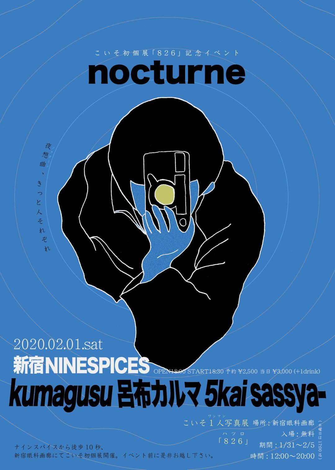 こいそ初個展「826」 記念イベント<br>「nocturne」
