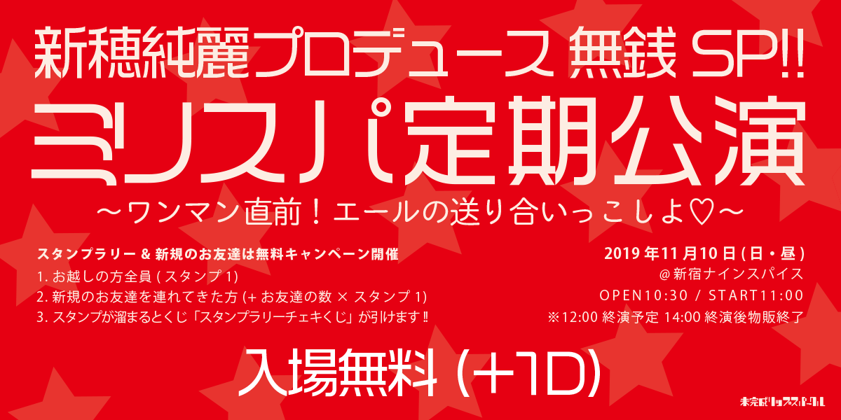 【DAYTIME EVENT】「新穂すみれプロデュース ミリスパ定期公演 無銭SP<br> 〜ワンマン直前!エールの送り合いっこしよ♡〜」