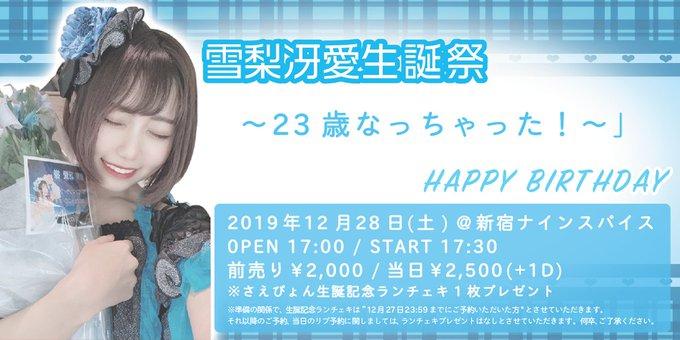雪梨冴愛生誕祭〜23歳なっちゃった!〜