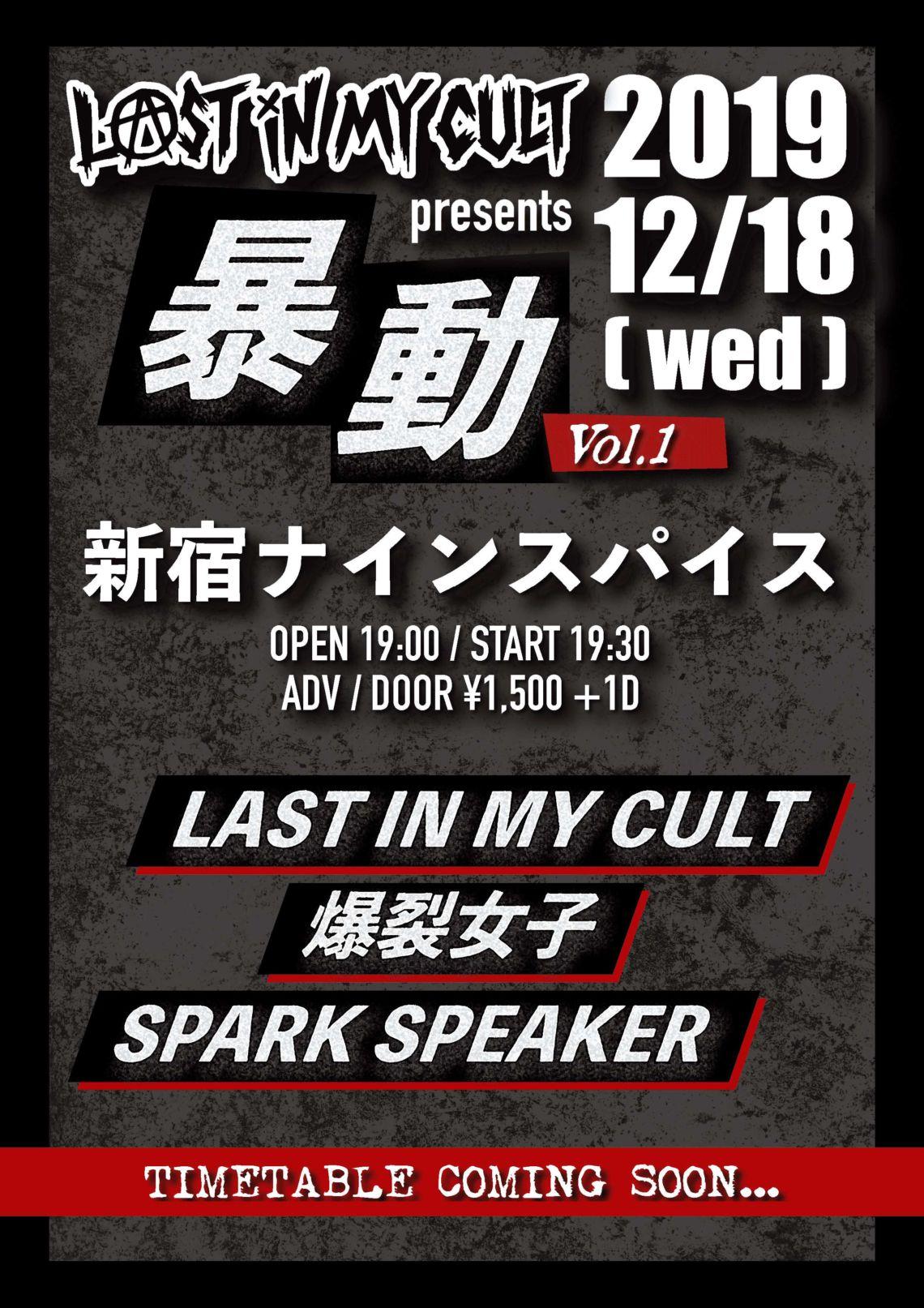 LAST IN MY CULT主催「暴動 vol.1」