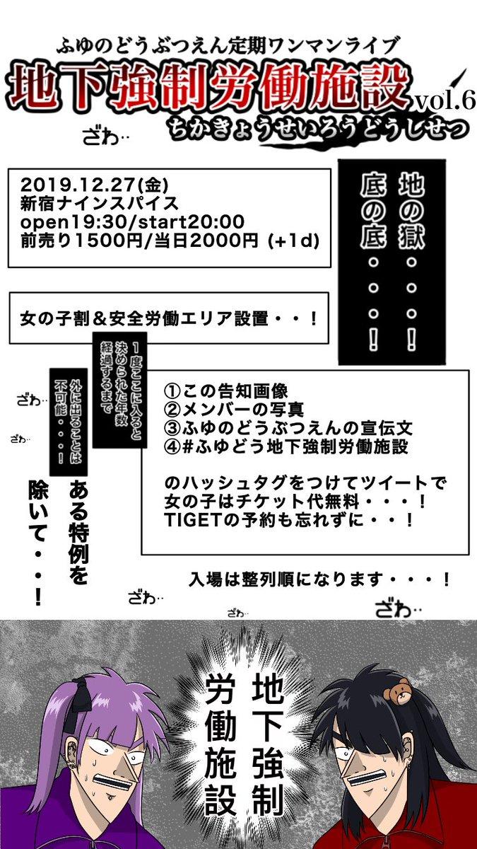 ふゆのどうぶつえん定期ワンマンライブ 地下強制労働施設vol.6