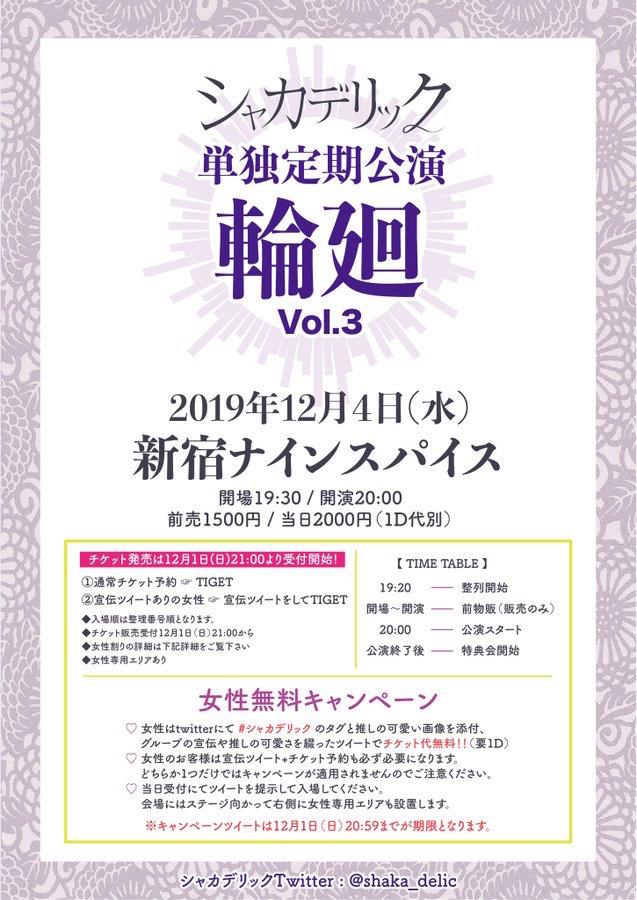 シャカデリック単独定期公演 「輪廻 vol.3」