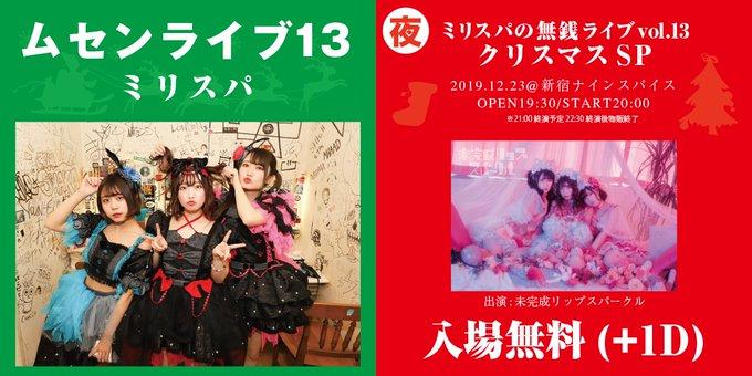 ミリスパの無銭ライブ vol.13 クリスマスSP