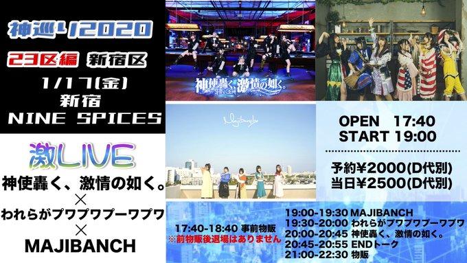 神巡り23区編-新宿区-〜激LIVE〜