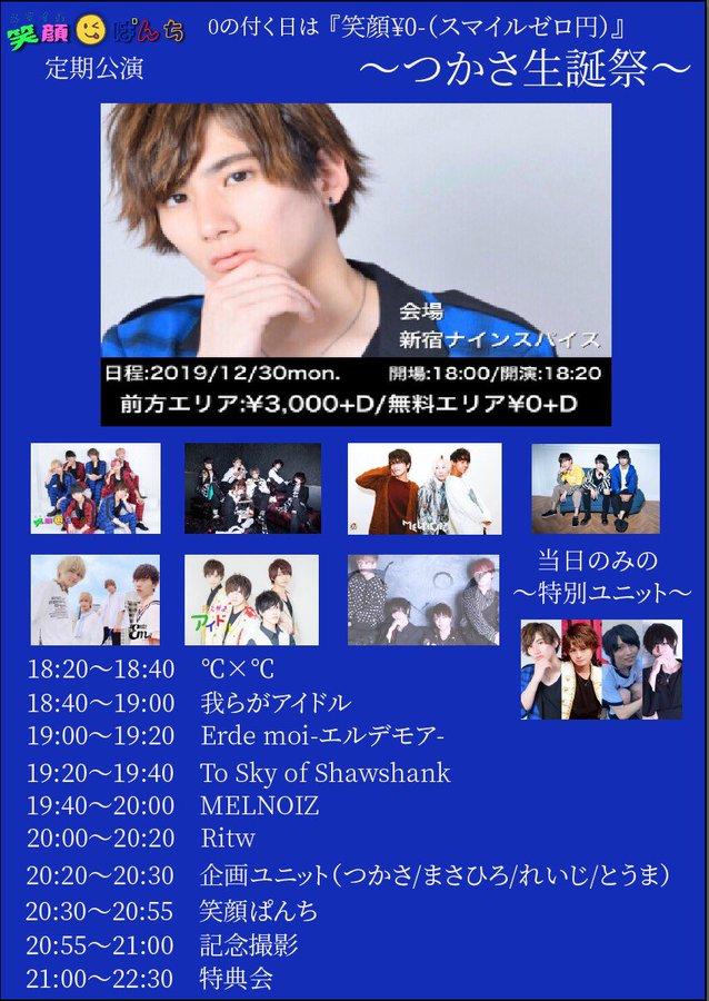 笑顔ぱんち定期公演『¥0-(スマイルゼロエン)〜つかさ生誕祭〜』
