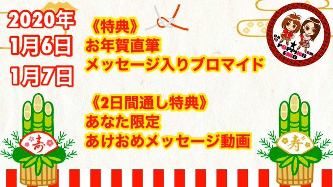 """PEF""~episode.18~ 『ポピエモあけおめSP 2DAYS』"