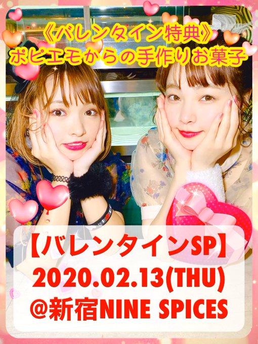 "POPPING EMO定期公演 ""PEF""~episode.20〜 【バレンタインSP】"