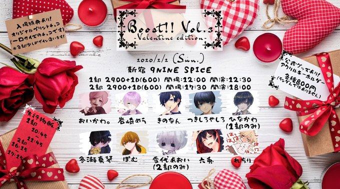 Boost!!Vol.3 -Valentine edition-