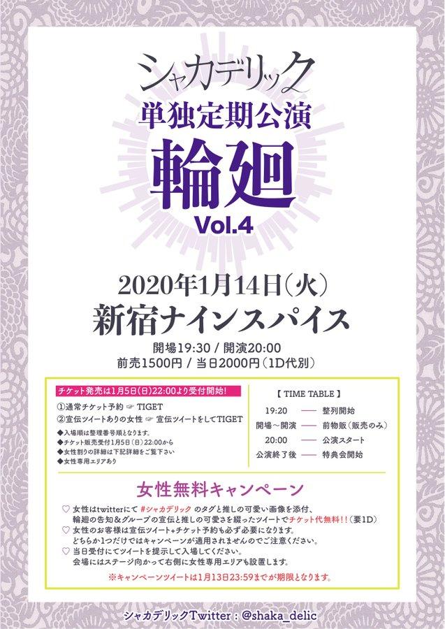 シャカデリック単独定期公演 「輪廻 vol.4」