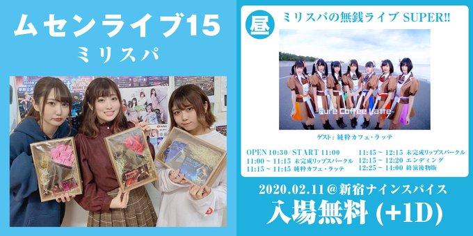 「ミリスパの無銭ライブ SUPER!! vol.15」