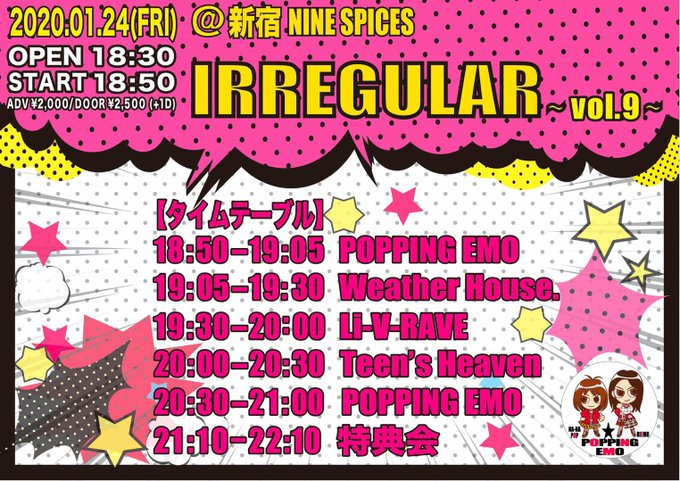 "POPPING EMO presents ""IRREGULAR""~vol.9~"
