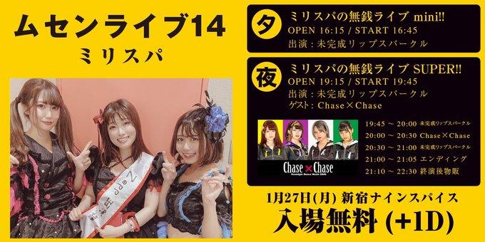ミリスパの無銭ライブ SUPER!! vol.14