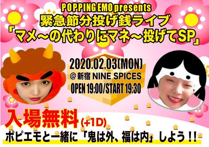 POPPING EMO presents 緊急節分投げ銭ライブ 『マメ〜の代わりにマネ〜投げてSP』