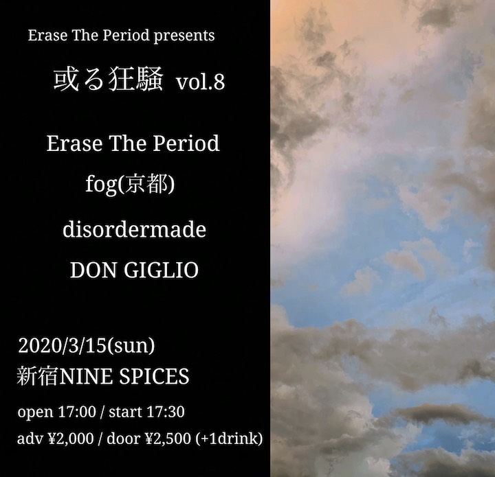 Erase The Period presents「或る狂騒 vol.8」
