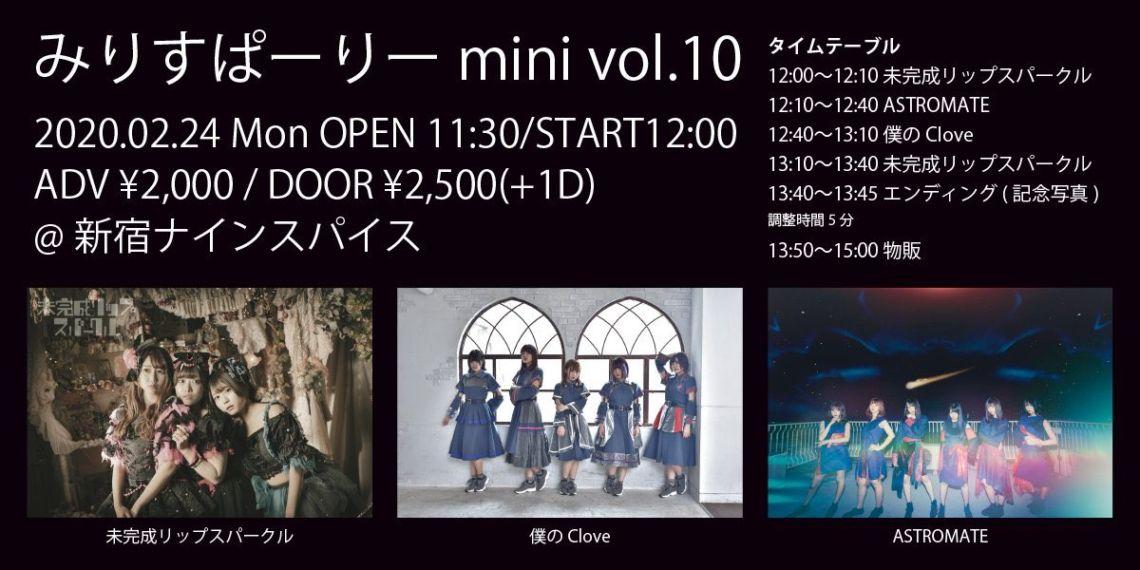 【DAYTIME】みりすぱーりーmini vol.10