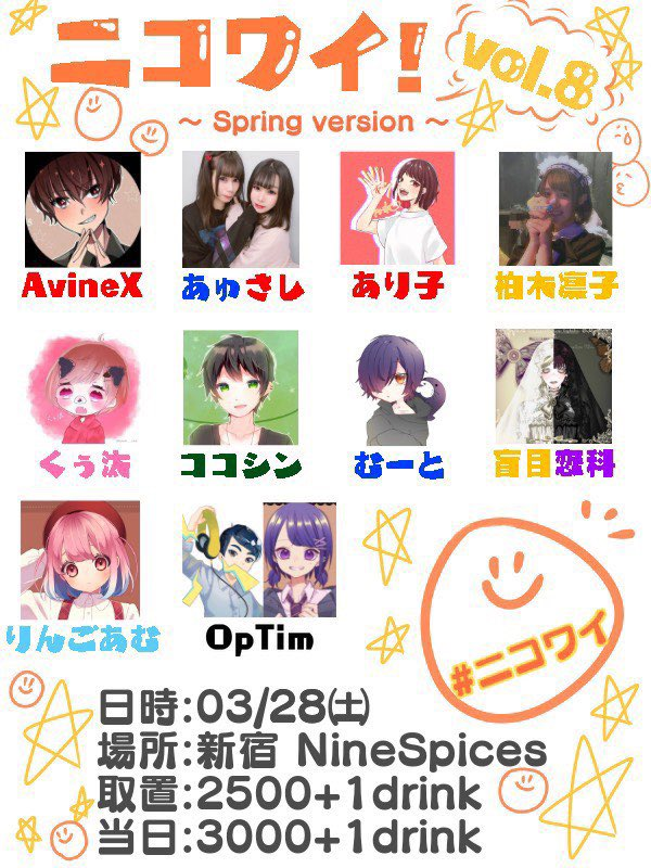 ニコワイ! vol.8 ~Spring version~