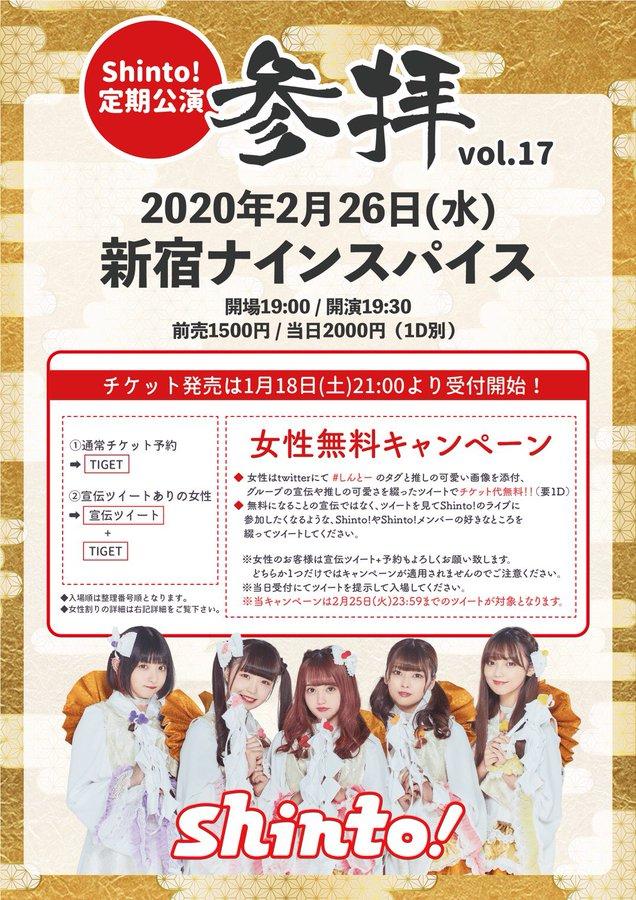 """Shinto!定期公演  """"参拝 vol.17   形代和呼生誕祭"""""""