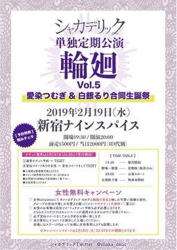 シャカデリック単独定期公演 「輪廻 vol.5」 〜愛染つむぎ&白銀るり合同生誕祭〜