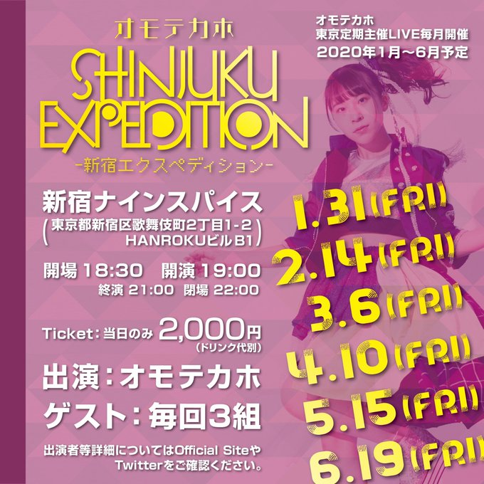 オモテカホ SHINJUKU EXPEDITION Vol.14