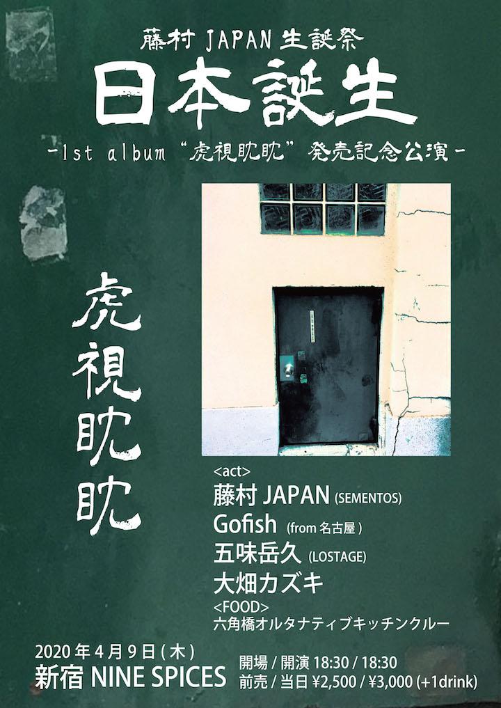 """藤村JAPAN生誕祭「日本誕生」-1st album """"虎視眈眈"""" 発売記念公演-"""