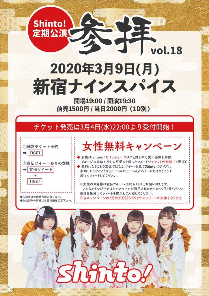 """Shinto!定期公演 """"参拝 vol.18"""""""
