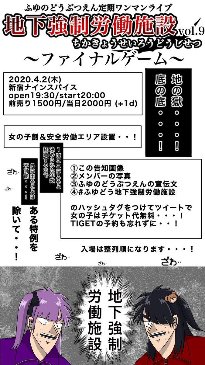 ふゆのどうぶつえん定期ワンマン 地下強制労働施設vol.9 〜ファイナルゲーム〜