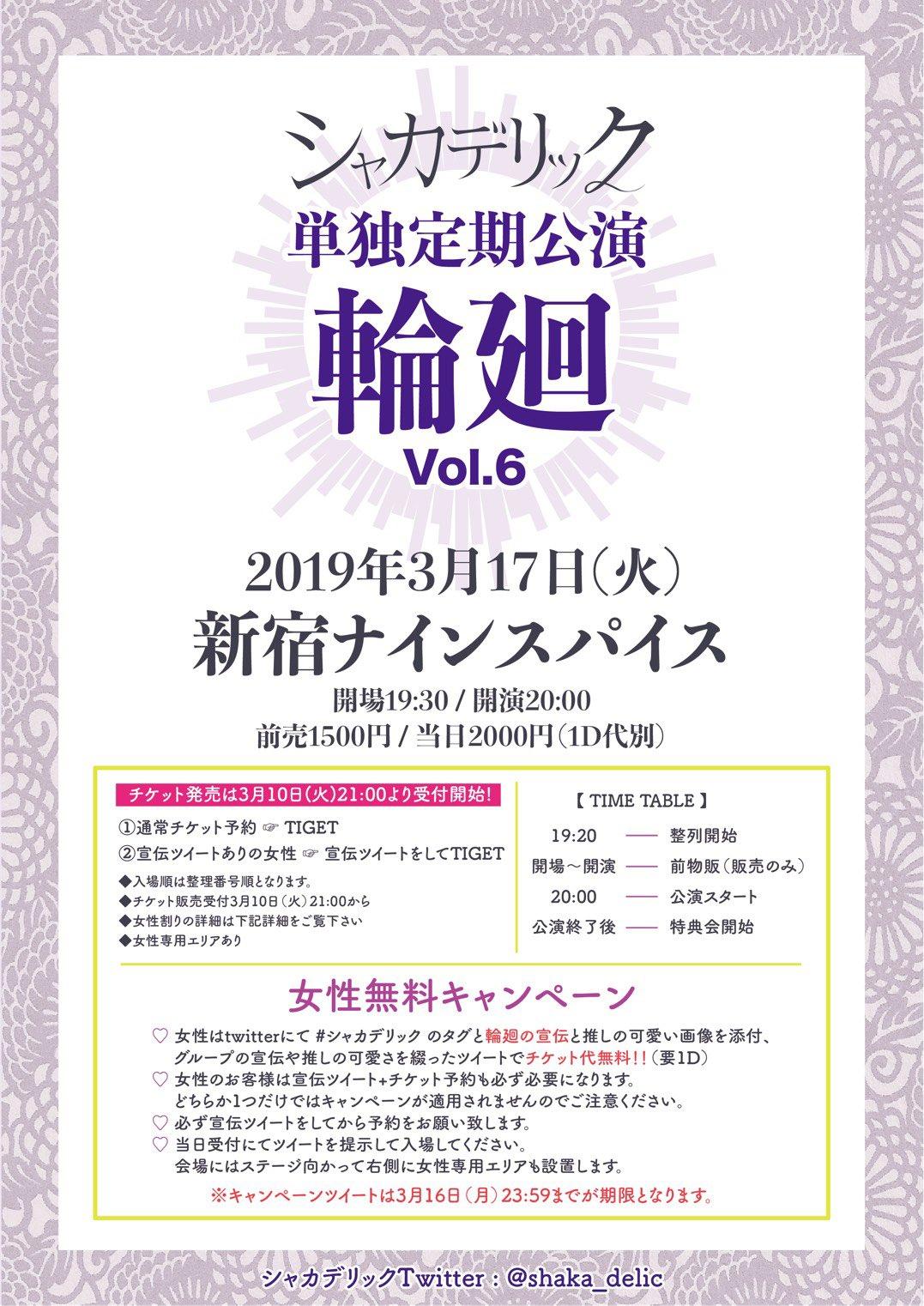 シャカデリック単独定期公演 「輪廻 vol.6」