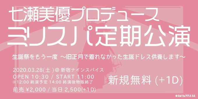 「七瀬美優プロデュース定期公演 〜生誕祭をもう一度 旧正月で着れなかった生誕ドレス供養します〜」