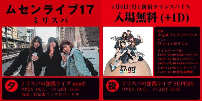 「ミリスパの無銭ライブ mini!! vol.17」