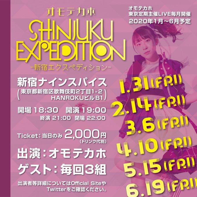 オモテカホ 東京定期主催LIVE 《SHINJUKU EXPEDITION》