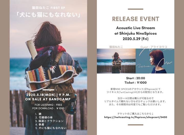 猫田ねたこ First EP 「犬にも猫にもなれない」 Release Event Acoustic Live Stream