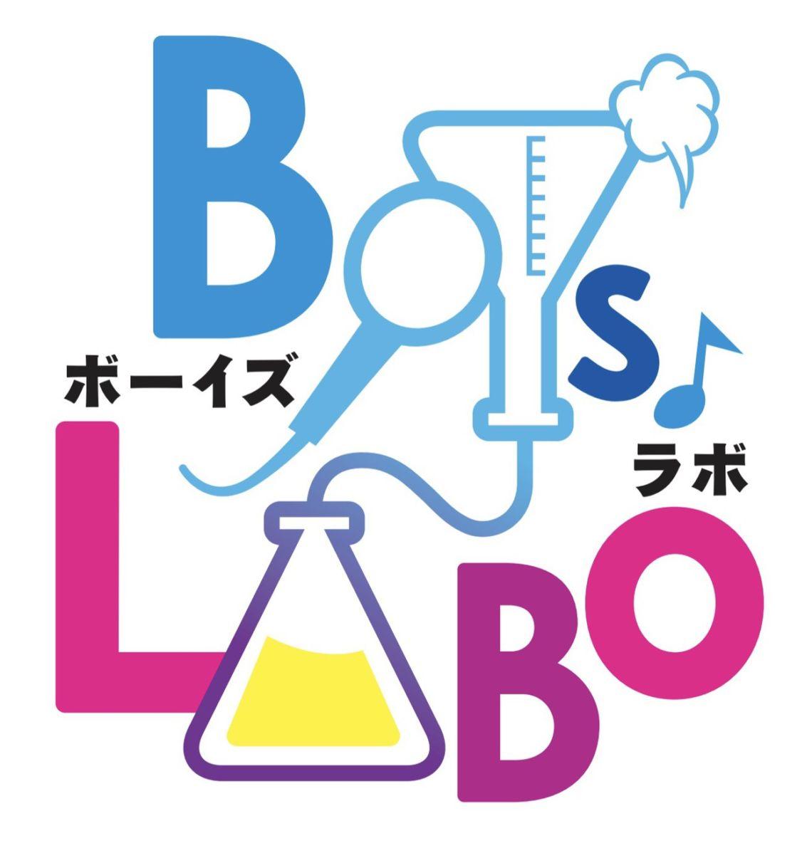 「Boys Labo 〜再スタートします〜」