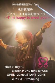 「永井真理子 デビュー33周年記念ライブ~I'm happy to meet you~」