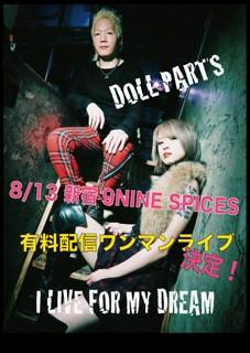 DOLL PARTS 配信ワンマンライブ〜I live for my dream〜