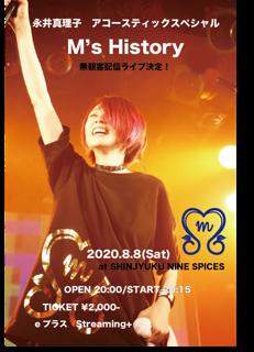 永井真理子 アコースティックスペシャル M's History   at SHINJYUKU NINE SPICES