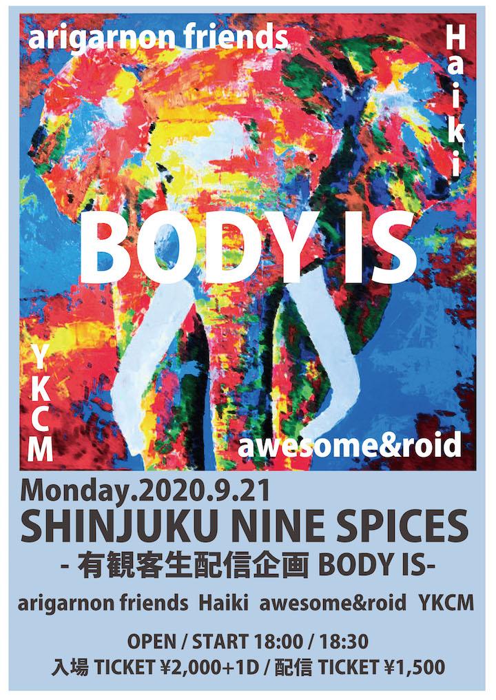有観客生配信企画「BODY IS」