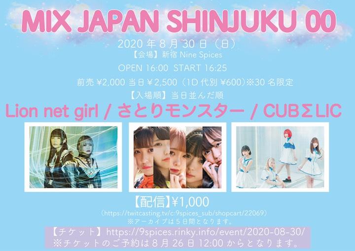 MIX JAPAN SHINJUKU 00
