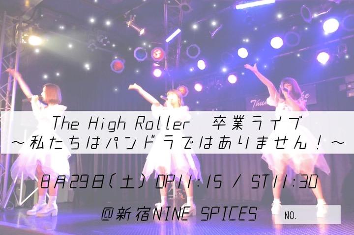 The High Roller 卒業ライブ 〜私たちはパンドラではありません!〜