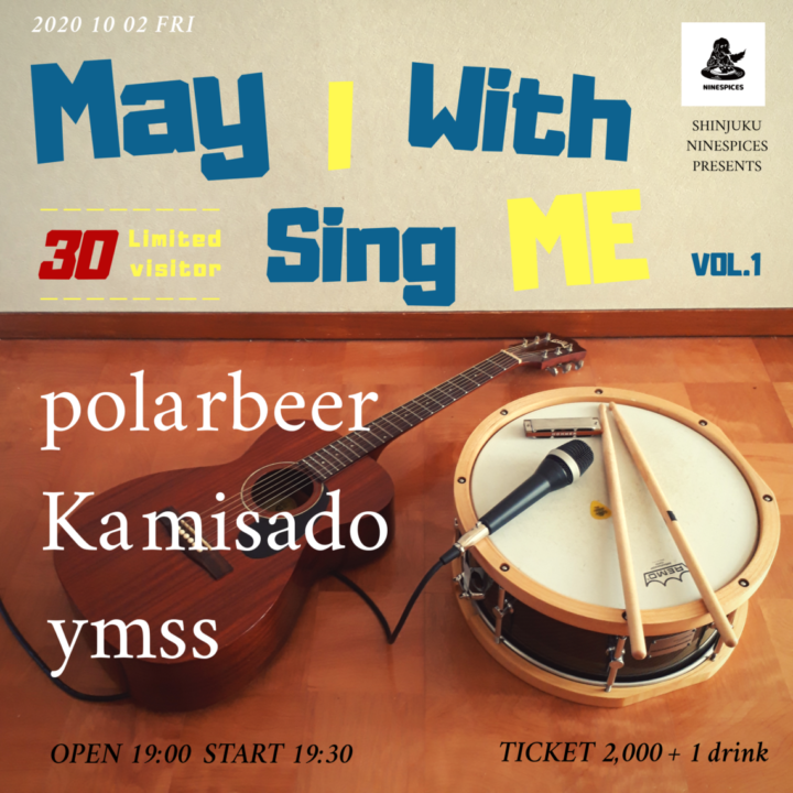 May I Sing With ME VOL.1
