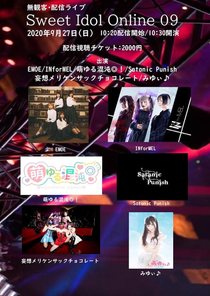 「Sweet Idol Online 09」