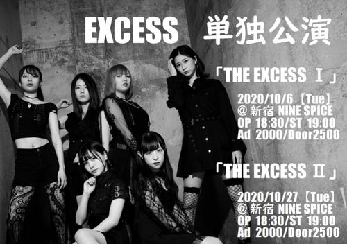 EXSESS 単独公演