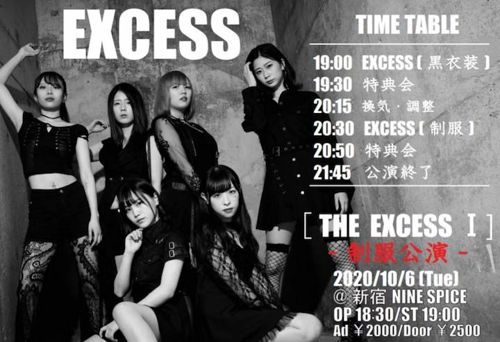 【THE EXCESS】