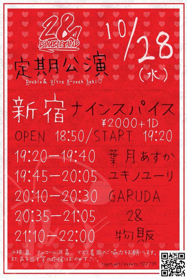 「2&定期公演」 Double&Urtra E-yeah Saki!